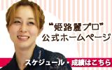 姫路麗プロ公式サイト