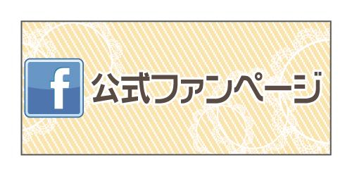 フタバボウル 関大前 松ノ浜 泉大津 ボウリング 姫路麗