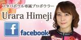 姫路麗Facebook