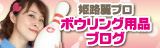 姫路麗 ボウリング ブログ