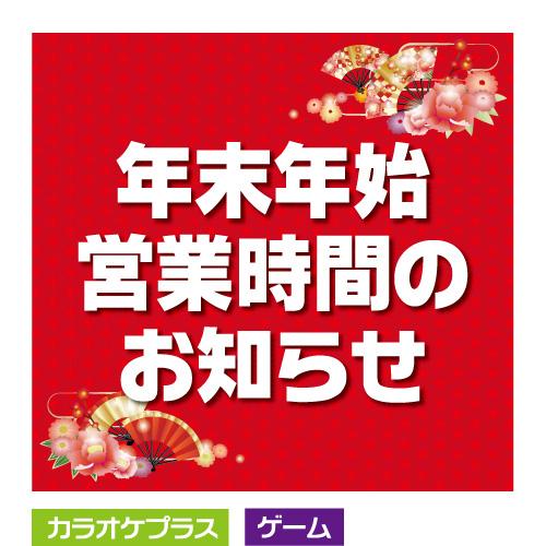 フタバボウル 泉大津 カラオケ 松ノ浜 激安 お得