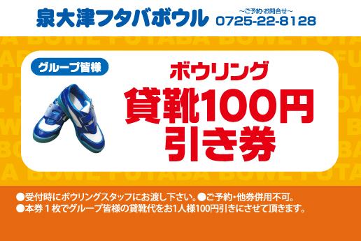 1612_貸靴100円引き券