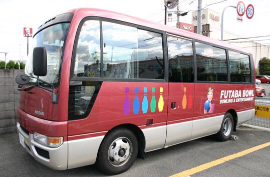 泉大津 フタバボウル 送迎バス 予約