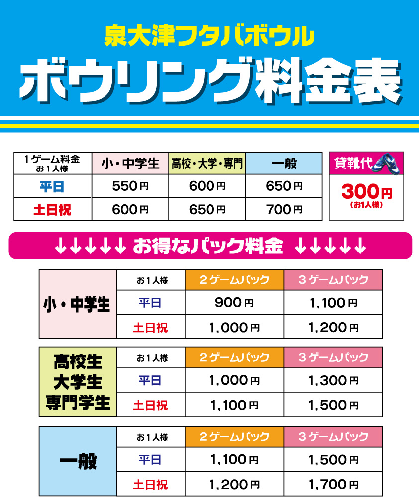 2004_料金表2