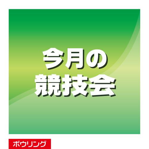 フタバボウル 泉大津 ボウリング 松ノ浜 競技会