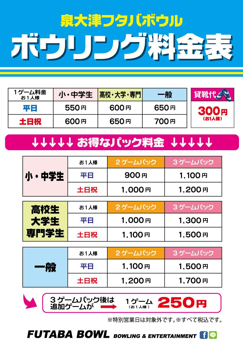 2004_料金表