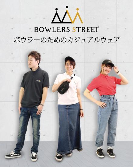 姫路麗 ボウラーズストリート BOWLERS STREET