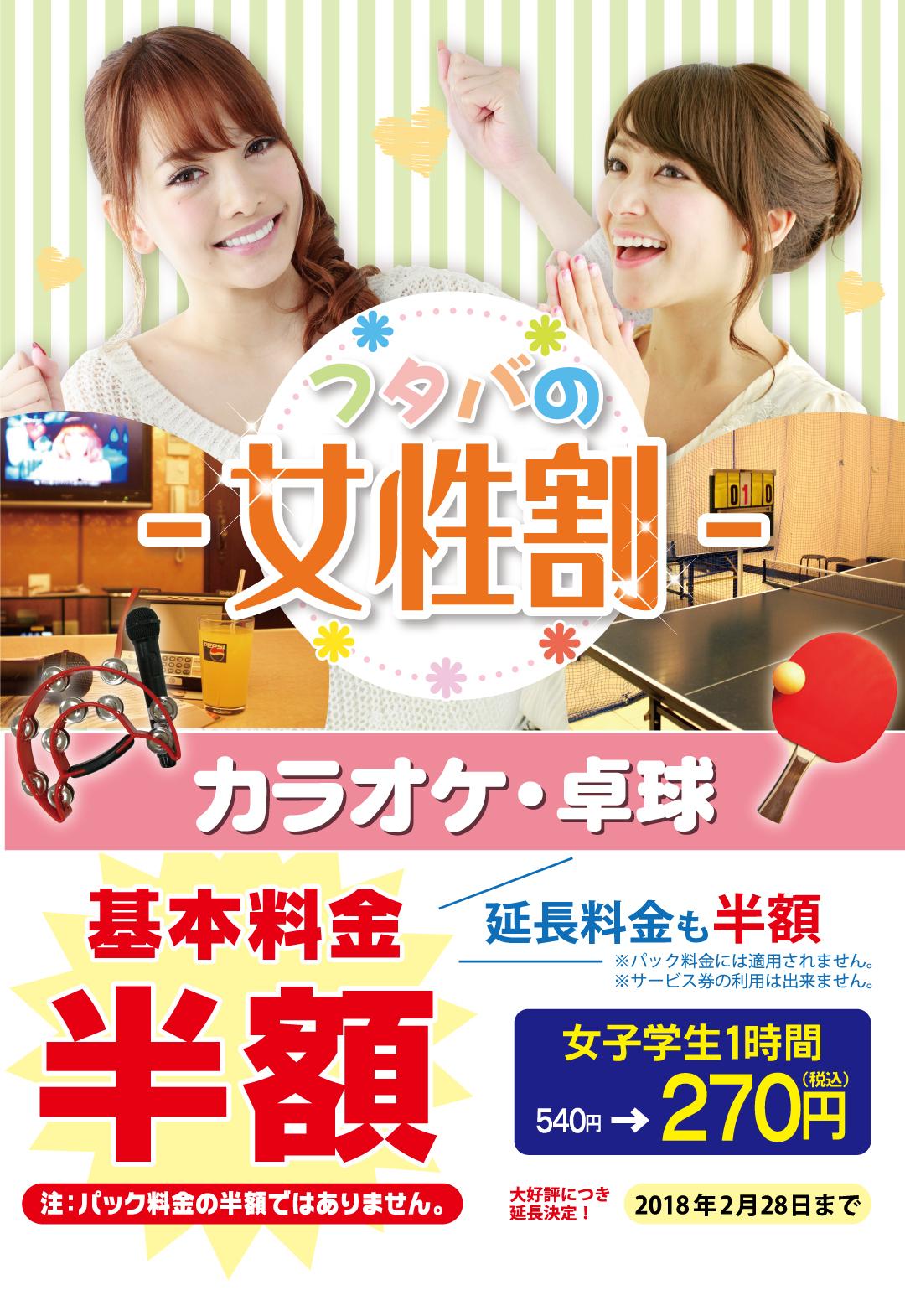 1700228_カラオケ・卓球女子割
