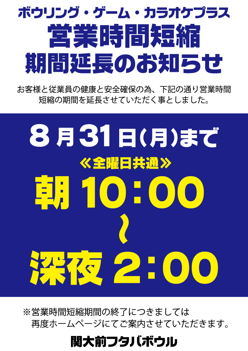 営業時間短縮_関_2