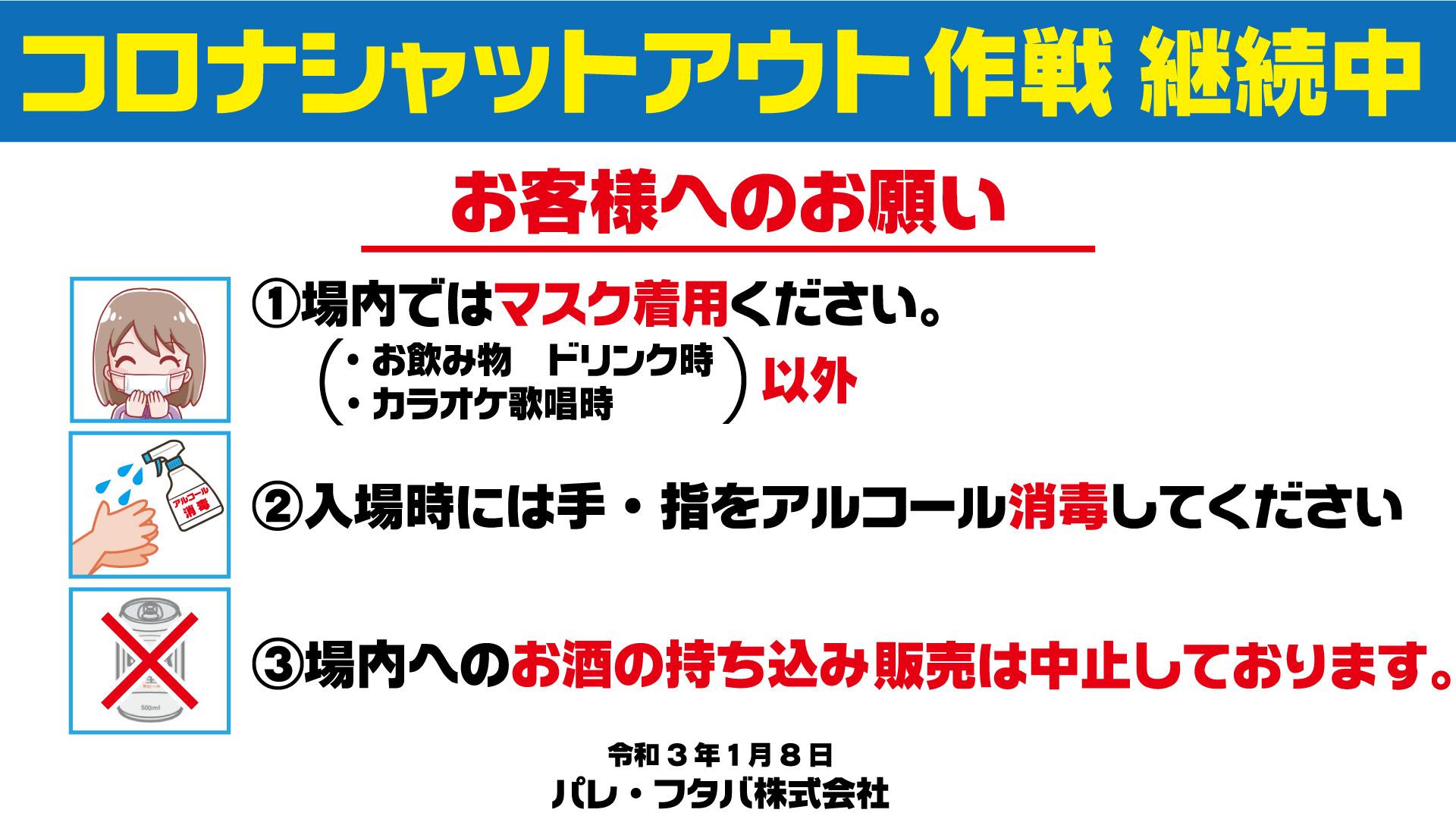 コロナシャットアウト6_濱岡_out