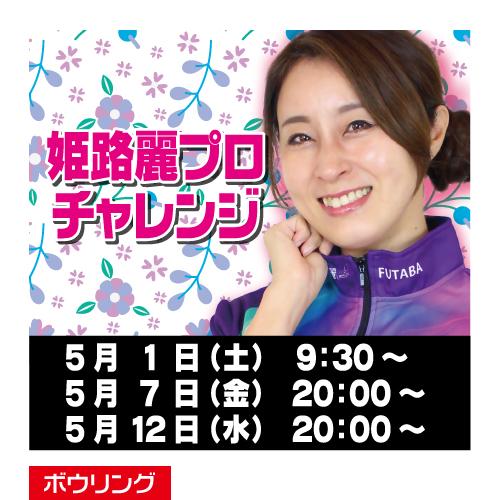 フタバボウル 関大前 ボウリング 競技会