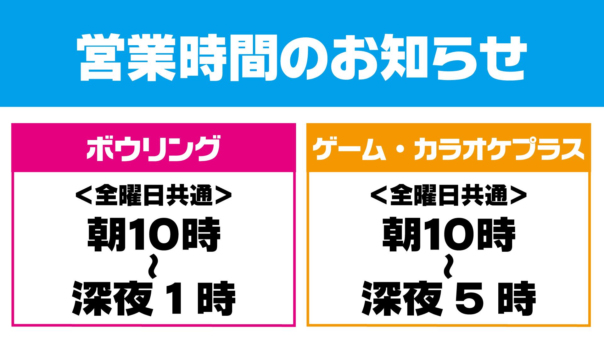 営業時間短縮_関_2021011