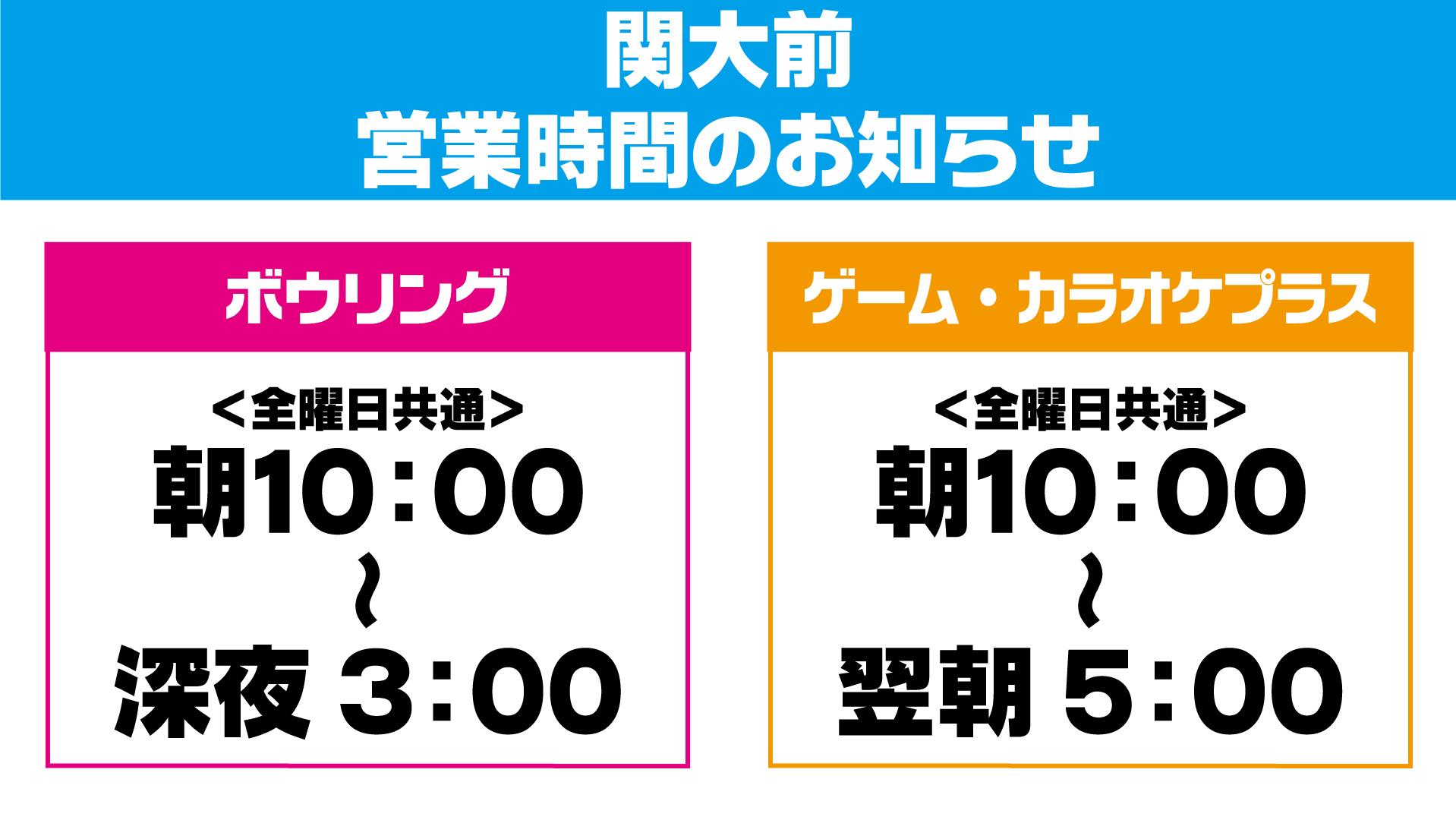 201007_営業時間_55型用