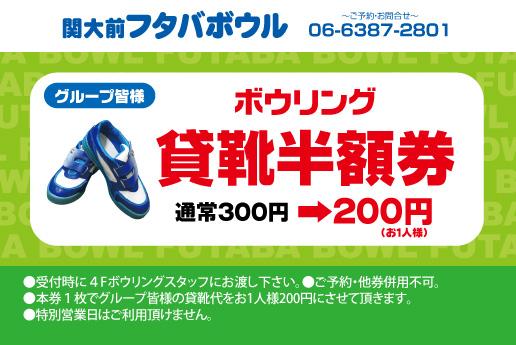 20032_貸靴半額券