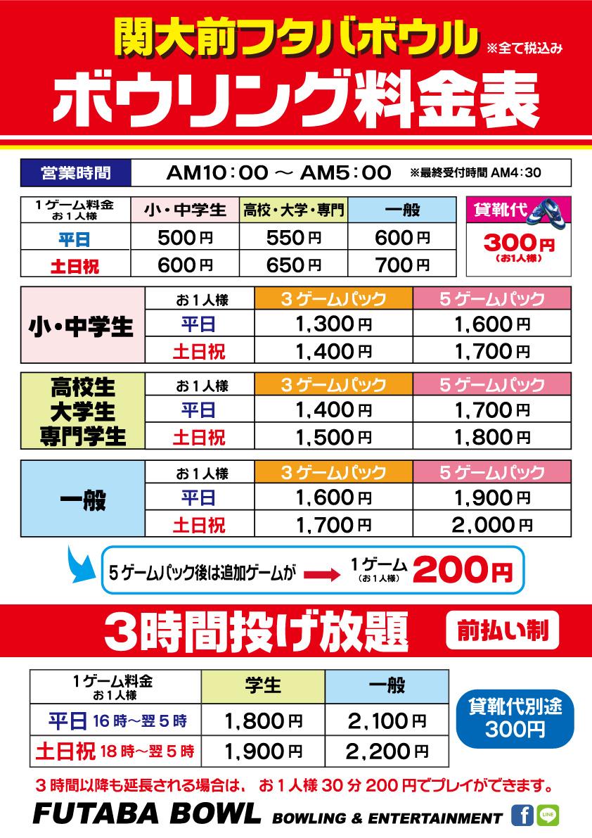 2010_料金表