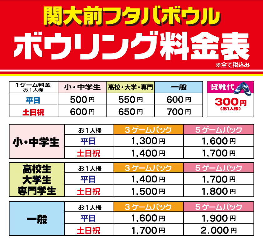 2003_料金表y