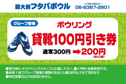 0604_貸靴半額券