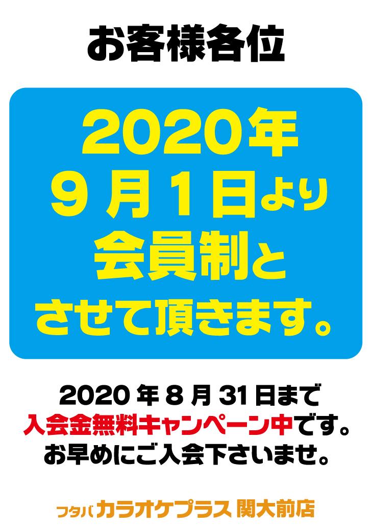 会員制スタート_無料キャンペーン