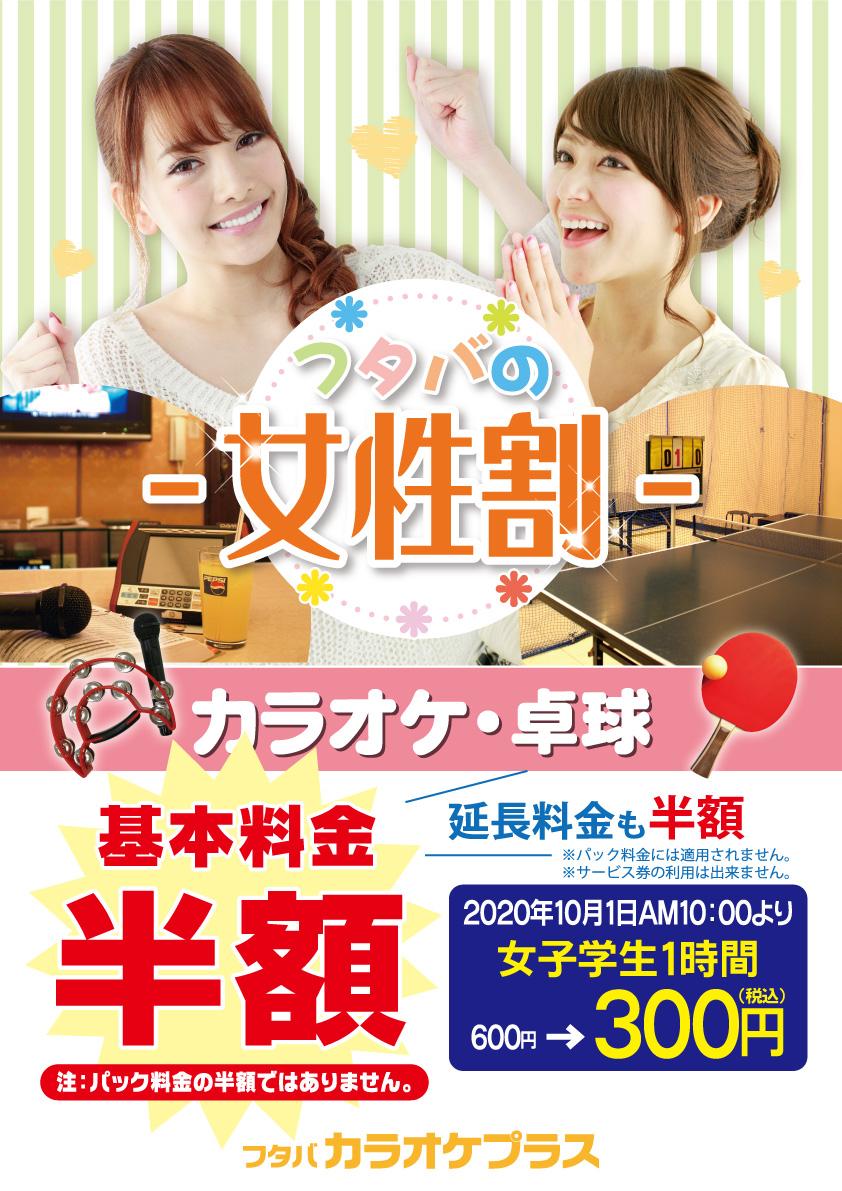 カラオケ・卓球女子割17