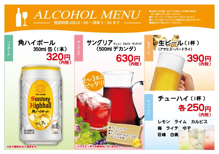アルコールメニュー4