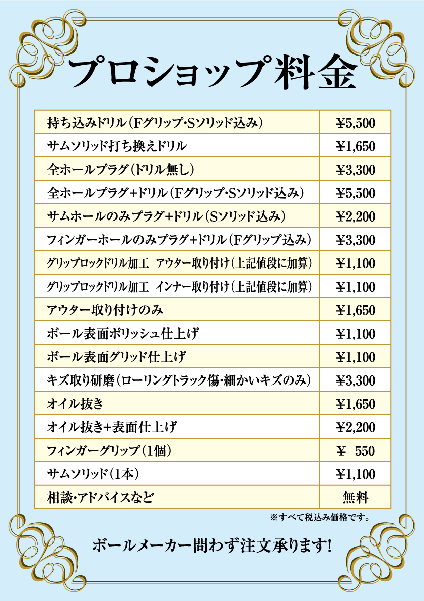 プロショップ料金表5_2