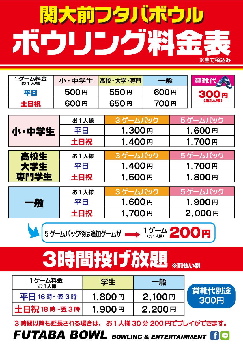 2001_料金表