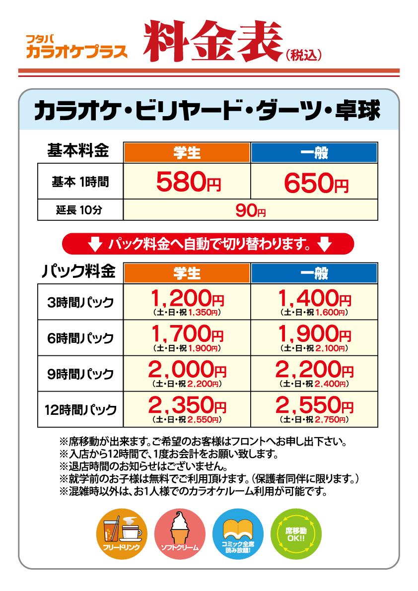 コミパ料金表37-2