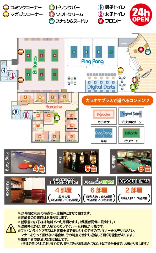 karaokeplus_map2