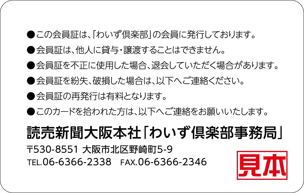 わいず倶楽部 会員カード ボウリング 関大前 松ノ浜 泉大津