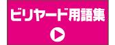 ビリヤード用語集_ジャンプボタン_168x66px