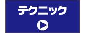 テクニック_ジャンプボタン_168x66px