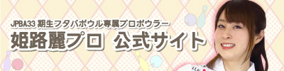 姫路麗 公式 ボウリング ボーリング