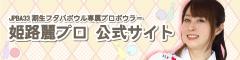 姫路麗 公式ホームページ