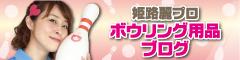 姫路麗 ボウリング 用品 ブログ