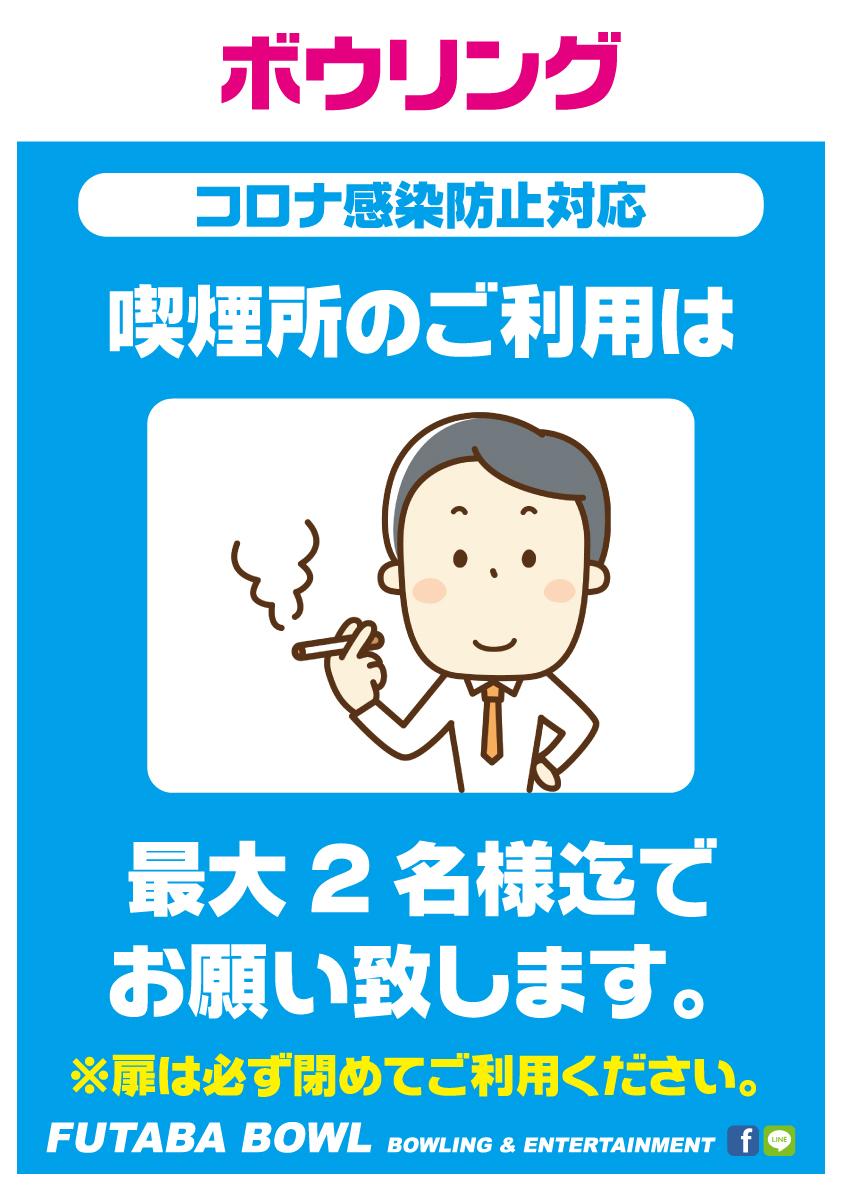 喫煙所は1人_関ボ