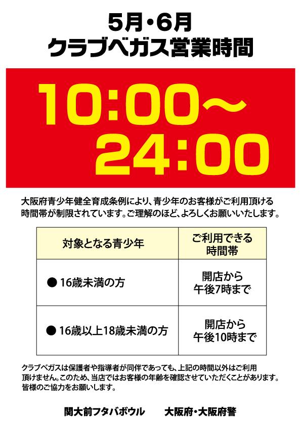 2005_ベガス営業時間_2