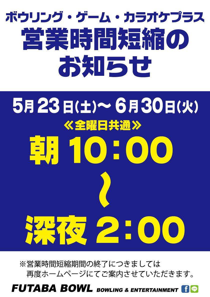 営業時間短縮_関_out
