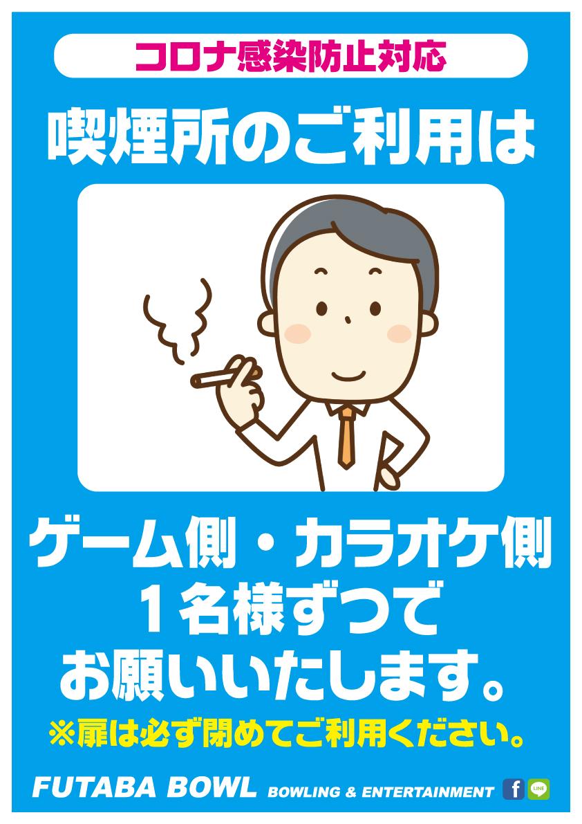 喫煙所は1人_関カラオケ