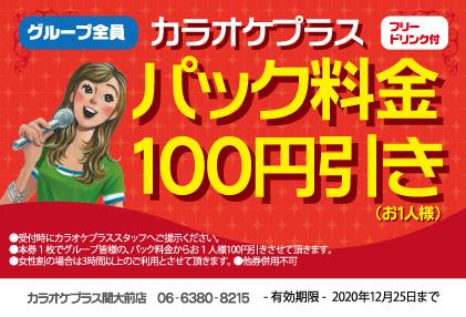 チケット_カラオケ3
